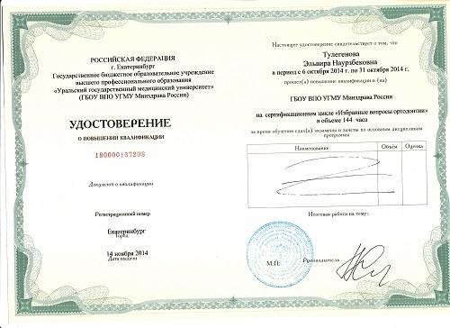Установка брекетов в Казахстане, фото 133