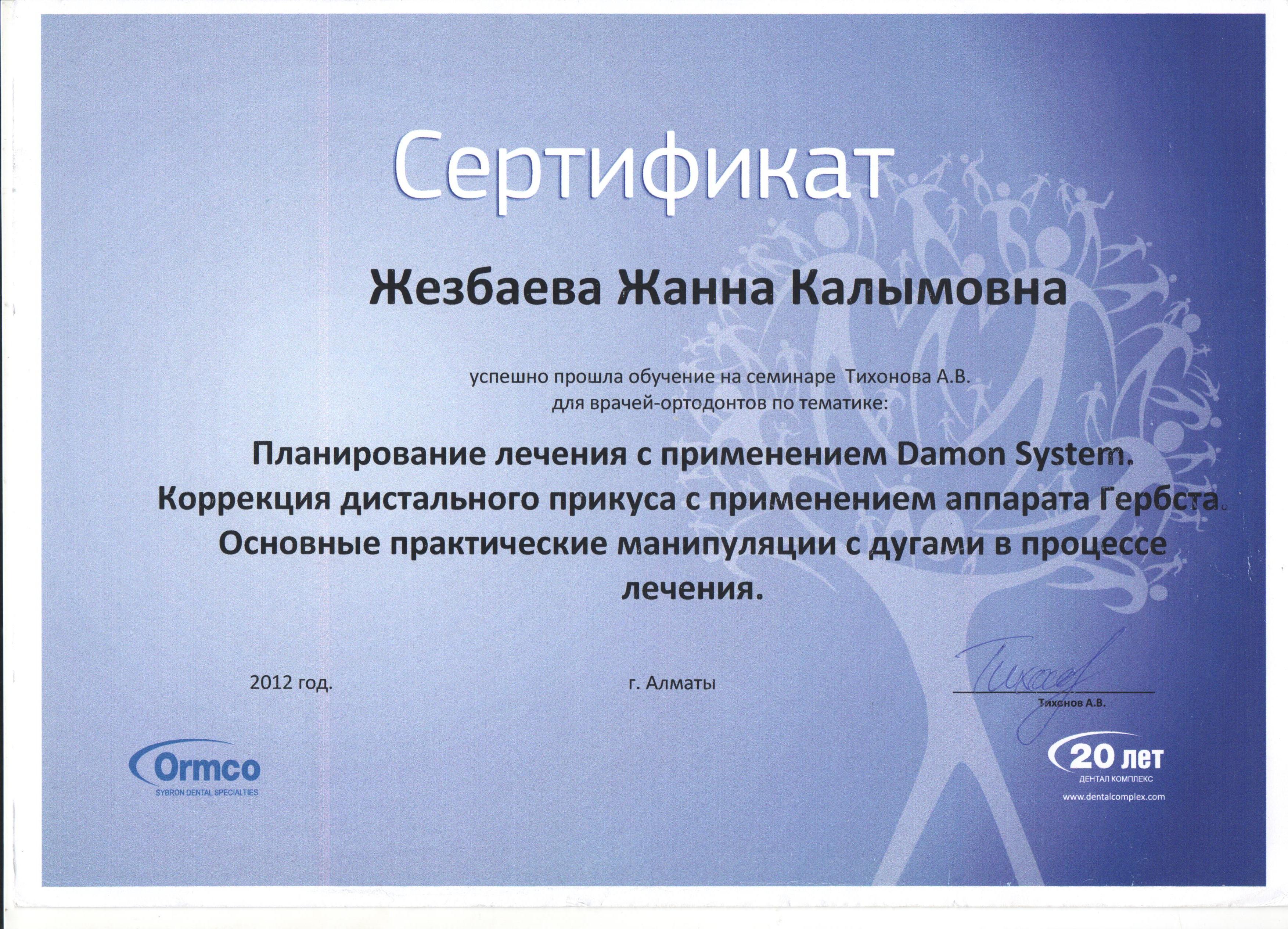 Установка брекетов в Казахстане, фото 84