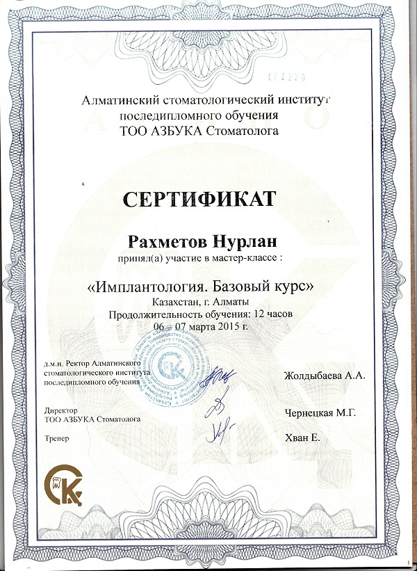 Имплантация зубов в Казахстане, фото 85