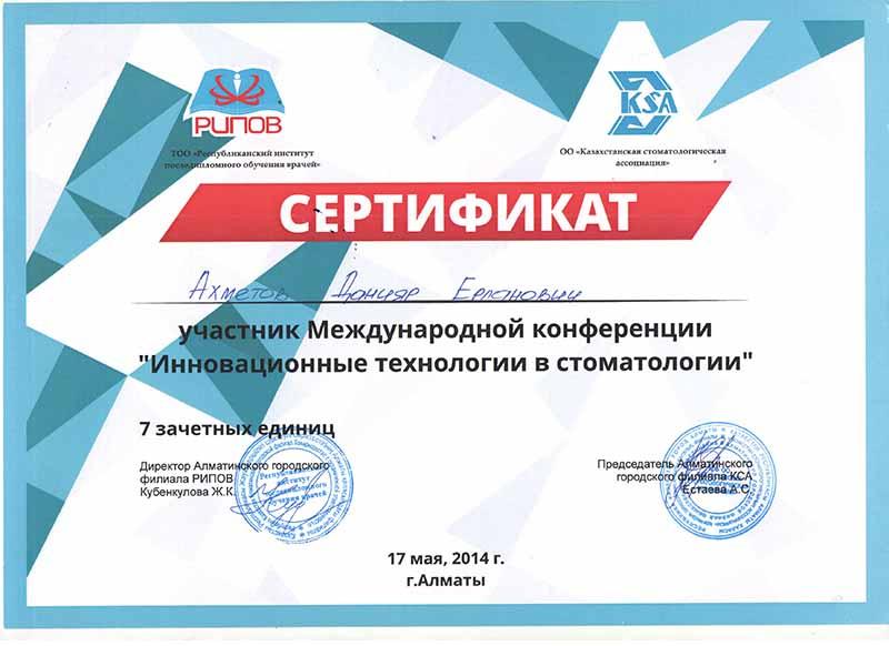 Установка брекетов в Казахстане, фото 116