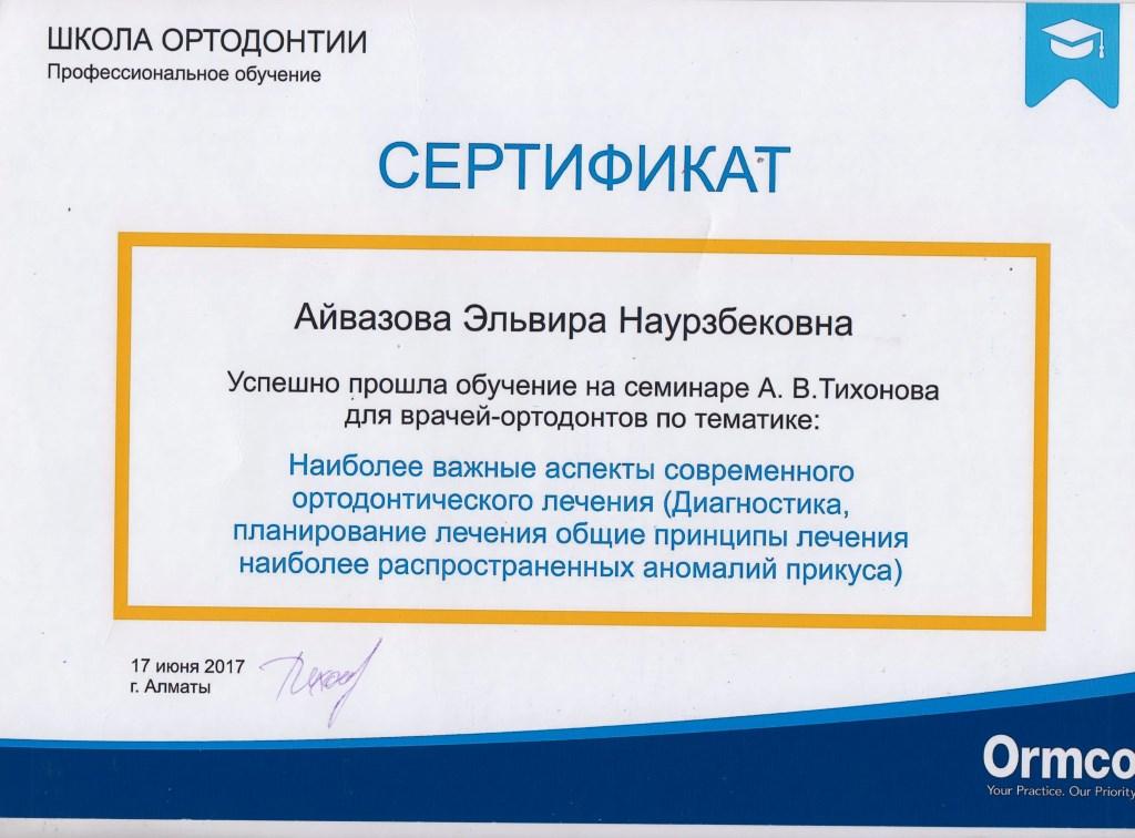Установка брекетов в Казахстане, фото 136