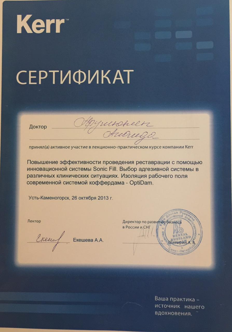 Лечение десен – цены в Казахстане, фото 45