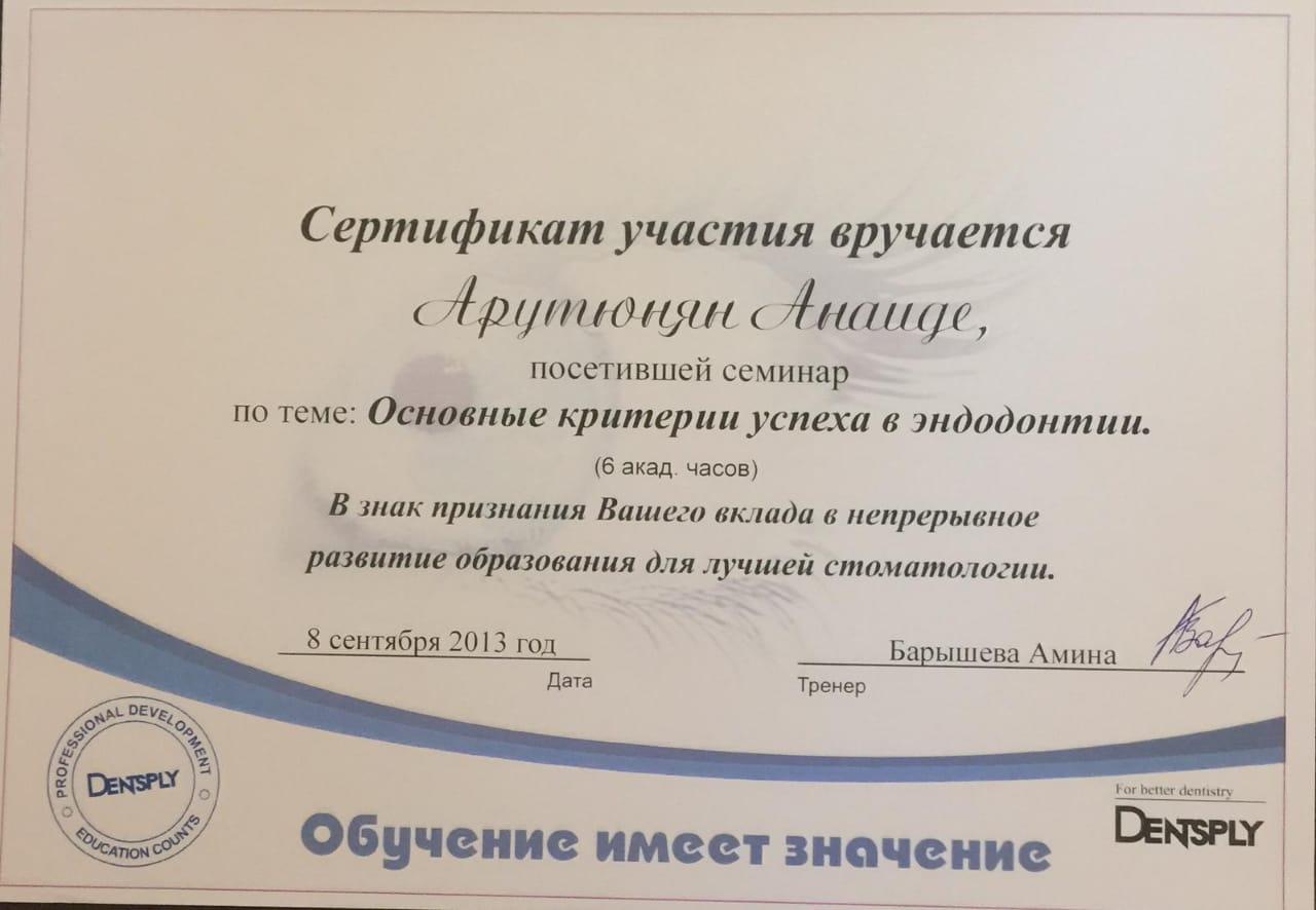 Лечение десен – цены в Казахстане, фото 50