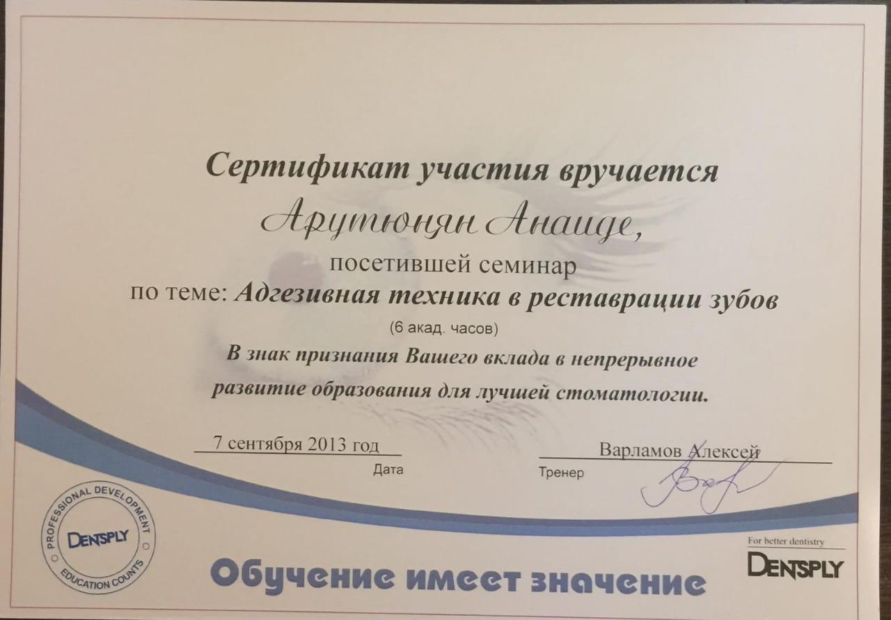 Лечение десен – цены в Казахстане, фото 52