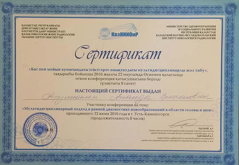 Лечение десен – цены в Казахстане, фото 53