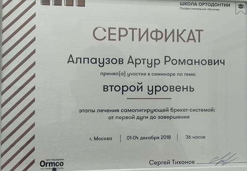 Установка брекетов в Казахстане, фото 152