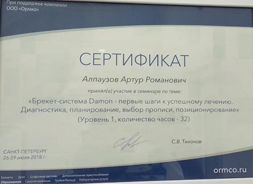 Установка брекетов в Казахстане, фото 153