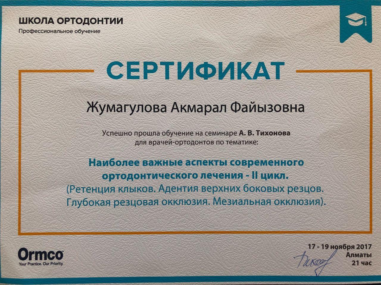 Установка брекетов в Казахстане, фото 106