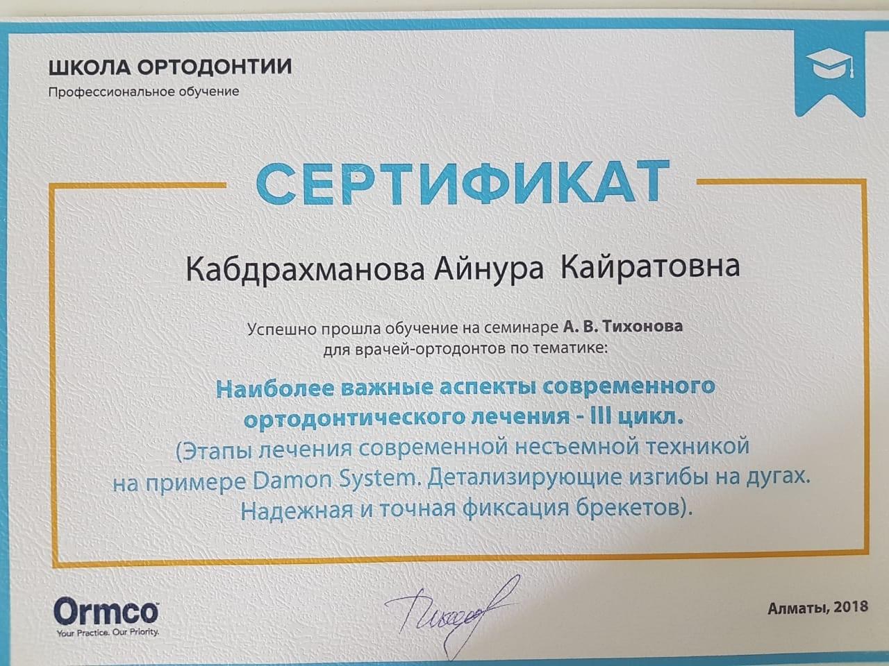 Установка брекетов в Казахстане, фото 128