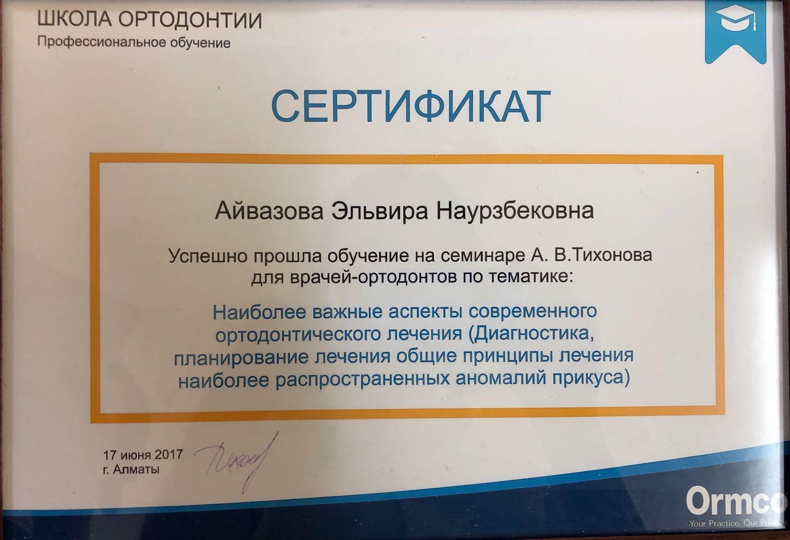Установка брекетов в Казахстане, фото 138