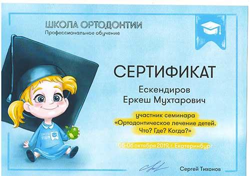 Установка брекетов в Казахстане, фото 148