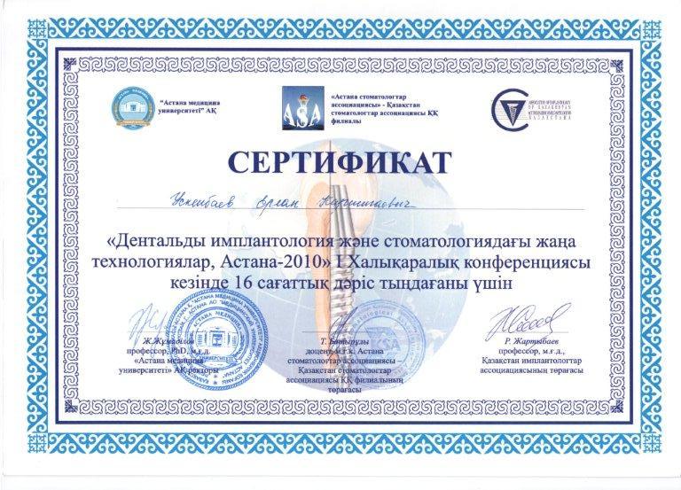 Имплантация зубов в Казахстане, фото 72
