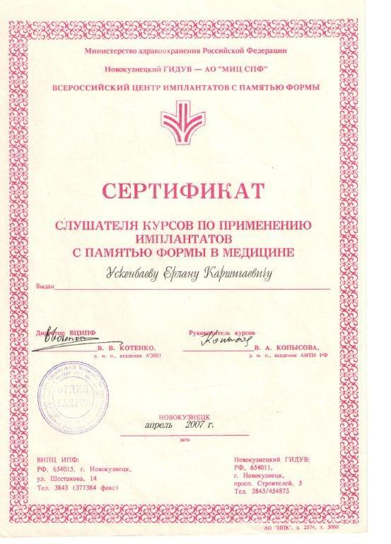 Имплантация зубов в Казахстане, фото 70