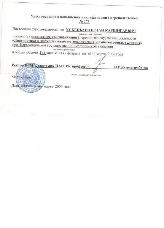 Имплантация зубов в Казахстане, фото 71